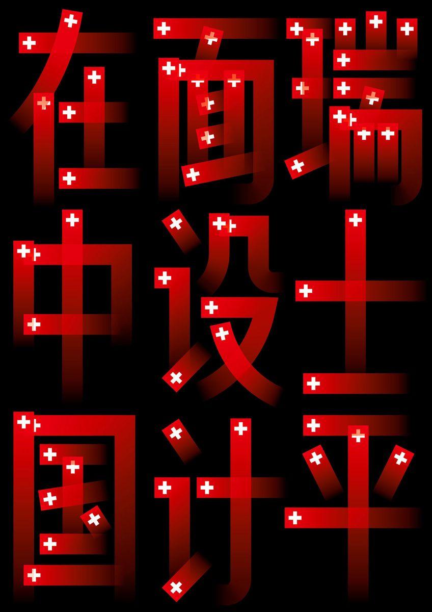 "Erich Brechbühl (Luzern): ""Swiss Graphic Design in China"" © 100 Beste Plakate e. V."